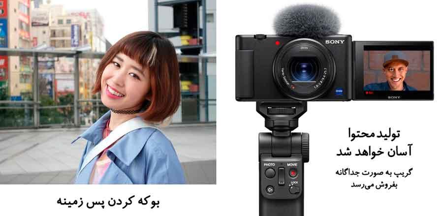 قابلیتهای Sony ZV-1