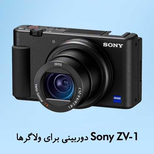 Sony ZV-1 دوربینی برای ولاگرها کاور